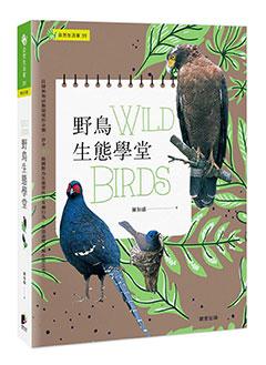 野鳥生態學堂