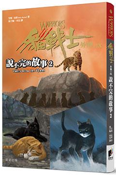 貓戰士外傳之九-說不完的故事2