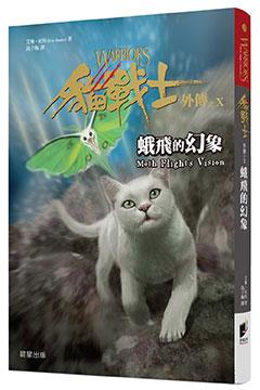 貓戰士外傳之十-蛾飛的幻象