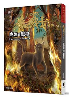 貓戰士外傳之十一:鷹翅的旅程