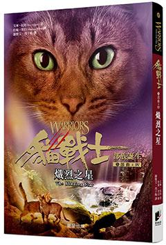 貓戰士五部曲部族誕生之四-熾烈之星