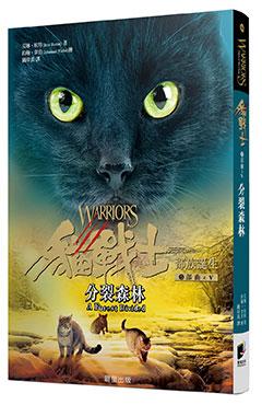 貓戰士五部曲部族誕生之五-分裂森林