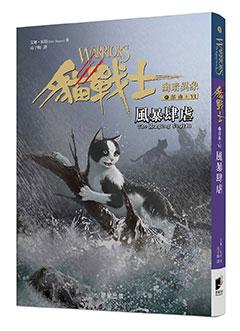 貓戰士六部曲幽暗異象之六:風暴肆虐