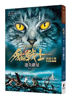 貓戰士七部曲破滅守則之一:迷失群星