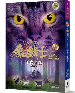 貓戰士暢銷紀念版-二部曲新預言之一-午夜追蹤
