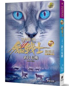 貓戰士暢銷紀念版-二部曲新預言之二-新月危機