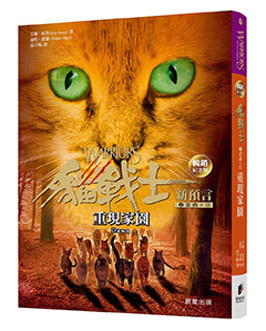 貓戰士暢銷紀念版-二部曲新預言之三-重現家園