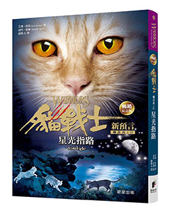 貓戰士暢銷紀念版-二部曲新預言之四-星光指路