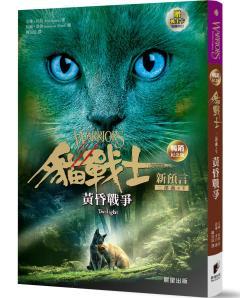 貓戰士暢銷紀念版-二部曲新預言之五-黃昏戰爭
