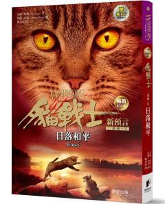 貓戰士暢銷紀念版-二部曲新預言之六-日落和平