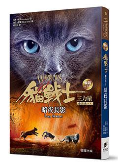 貓戰士暢銷紀念版-三部曲三力量之五-暗夜長影
