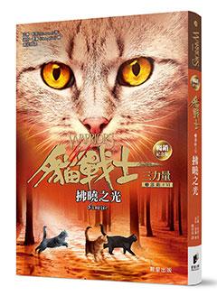 貓戰士暢銷紀念版-三部曲三力量之六-拂曉之光