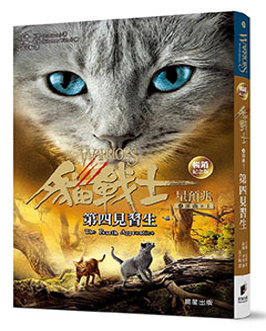 貓戰士暢銷紀念版-四部曲星預兆之一-第四見習生