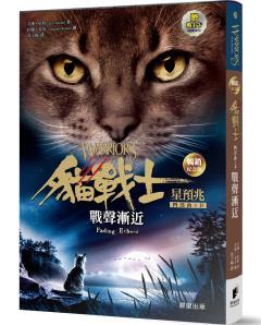 貓戰士暢銷紀念版-四部曲星預兆之二-戰聲漸近