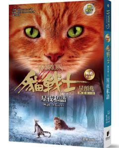 貓戰士暢銷紀念版-四部曲星預兆之三-星夜私語