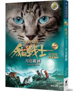 貓戰士暢銷紀念版-四部曲星預兆之四-月亮蹤跡