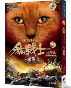 貓戰士暢銷紀念版-四部曲星預兆之五-失落戰士