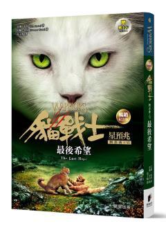 貓戰士暢銷紀念版-四部曲星預兆之六-最後希望