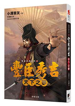 戰國武將系列2:豐臣秀吉-天下之夢