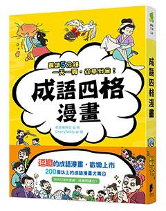 成語四格漫畫