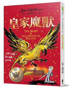 皇家魔獸:大衛威廉幽默成長小說12