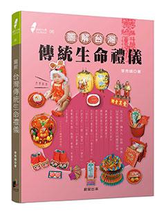 圖解台灣傳統生命禮儀(2020新版)