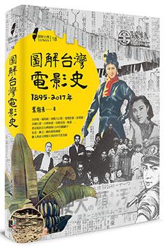 圖解台灣電影史(1895-2017年)