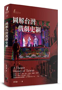 圖解台灣戲劇史綱
