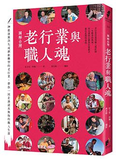 圖解台灣老行業與職人魂