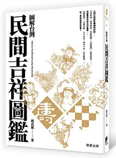 圖解台灣民間吉祥圖鑑