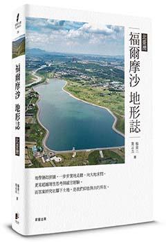 福爾摩沙地形誌:北臺灣