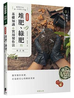 超圖解 堆肥、綠肥的基礎知識&實用製作法(修訂版)