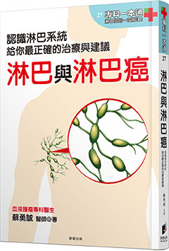 淋巴與淋巴癌:認識淋巴系統,給你最正確的治療與建議