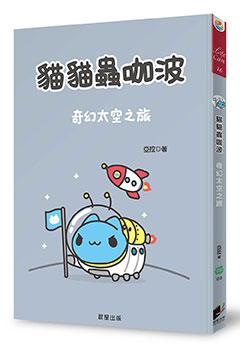 貓貓蟲咖波:奇幻太空之旅(無贈品)