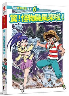 科學驚奇探索漫畫6-驚!怪物颱風來啦!