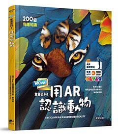WOW!驚喜百科1:用AR認識動物