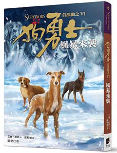 狗勇士首部曲之六:風暴來襲【修訂】