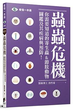 蟲蟲危機:你需要知道的寄生蟲&節肢動物圖鑑及其疾病與預防!