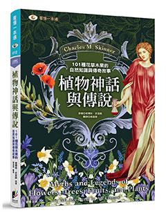 植物神話與傳說:101種花草木果的自然知識與傳奇故事