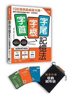 字首、字根、字尾記憶法:108張英語桌遊卡牌,破解70個字根首尾變化組合,延伸背更多-附影音教學QR