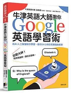 牛津英語大師教你Google英語學習術:用AI人工智慧陪你學習,做你24小時的免費隨身家教