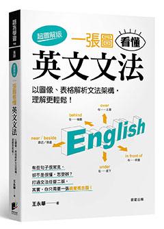 一張圖看懂英文文法【超圖解版】:以圖像、表格解析文法架構,理解更輕鬆!