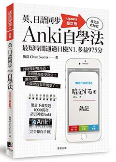 英、日語同步Anki自學法【Update修訂版】:我是靠此神器,最短時間通過日檢N1、多益975分