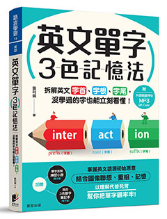 英文單字3色記憶法:拆解英文字首、字根、字尾,沒學過的字也能立刻看懂!(附MP3 QR Code)