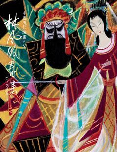 中國現代繪畫之父林風眠畫集