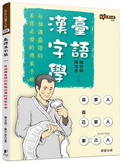臺語漢字學