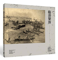 臨港聚落:大林蒲‧鳳鼻頭‧邦坑仔影像選輯