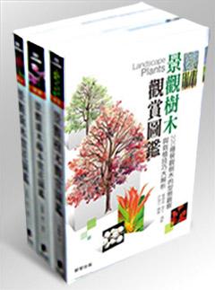 景觀樹木圖鑑套書