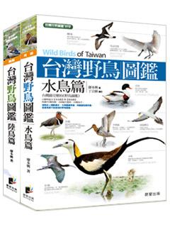 台灣野鳥圖鑑-水鳥篇+陸鳥篇