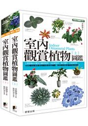 室內觀賞植物圖鑑(上、下)